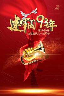 庆祝建军93年海报设计