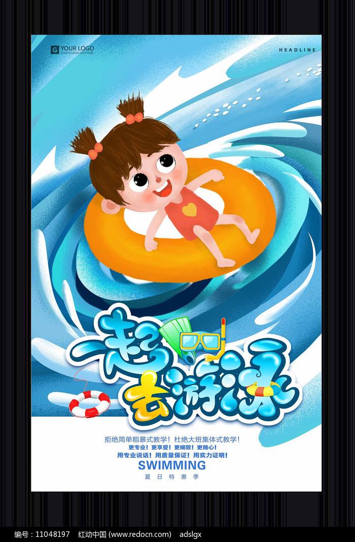 手绘少儿游泳班招生海报图片
