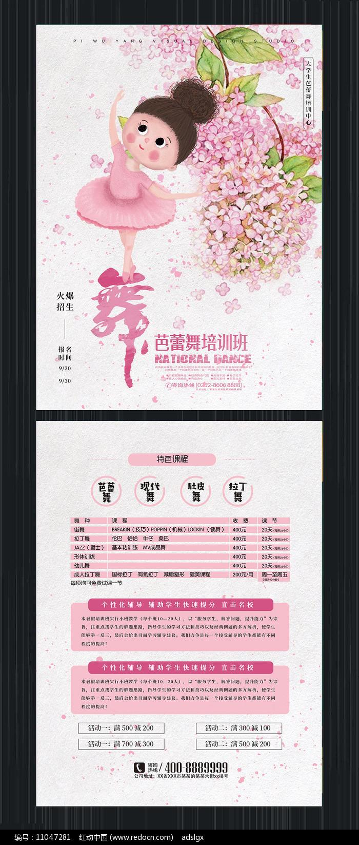 水彩手绘舞蹈班招生宣传单