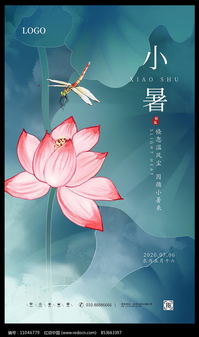 水墨中国风小暑节气海报设计图片