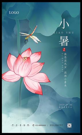 水墨中国风小暑节气海报设计
