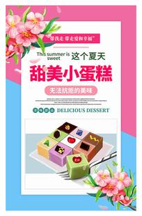 甜美小蛋糕甜品海报
