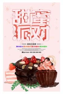 甜蜜派对甜品海报
