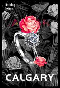 唯美珠宝海报