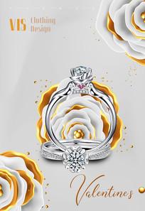 唯美珠宝设计宣传海报