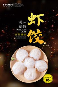 虾饺美食海报