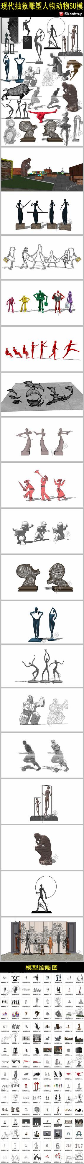 现代抽象雕塑人物动物SU模型