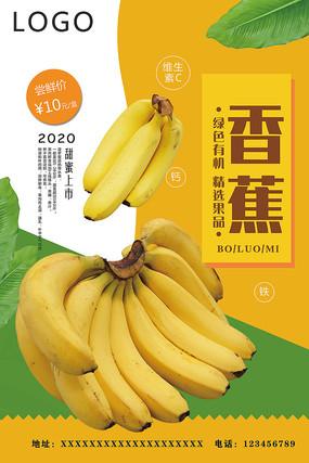 香蕉促销海报设计