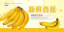 香蕉水果宣传海报