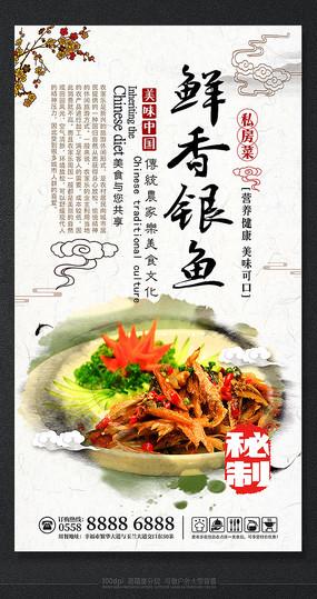鲜香银鱼大气美食宣传海报