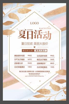 小清新夏日活动海报