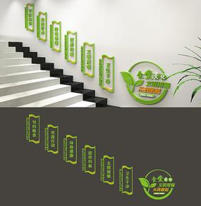 校园绿色食堂文化墙楼梯墙立体展板
