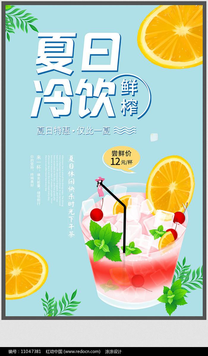 夏日冷饮宣传海报图片