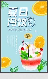 夏日冷饮宣传海报