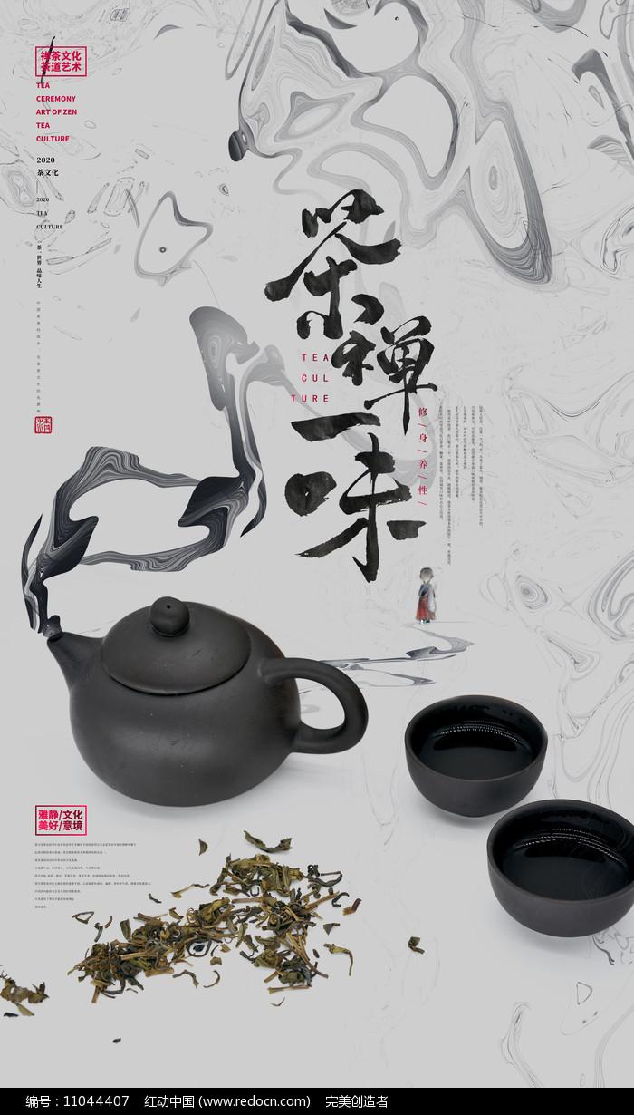 新中式茶禅文化宣传海报设计图片
