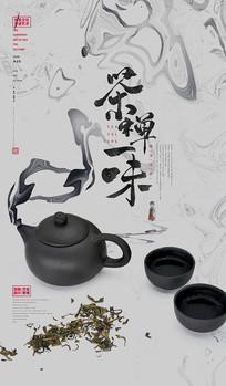 新中式茶禅文化宣传海报设计