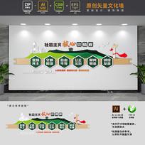 新中式价值观党建文化墙