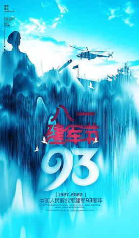 新中式水墨风八一建军节建军93周年海报