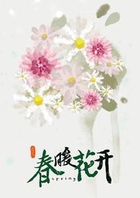 原创春暖花开小清新海报