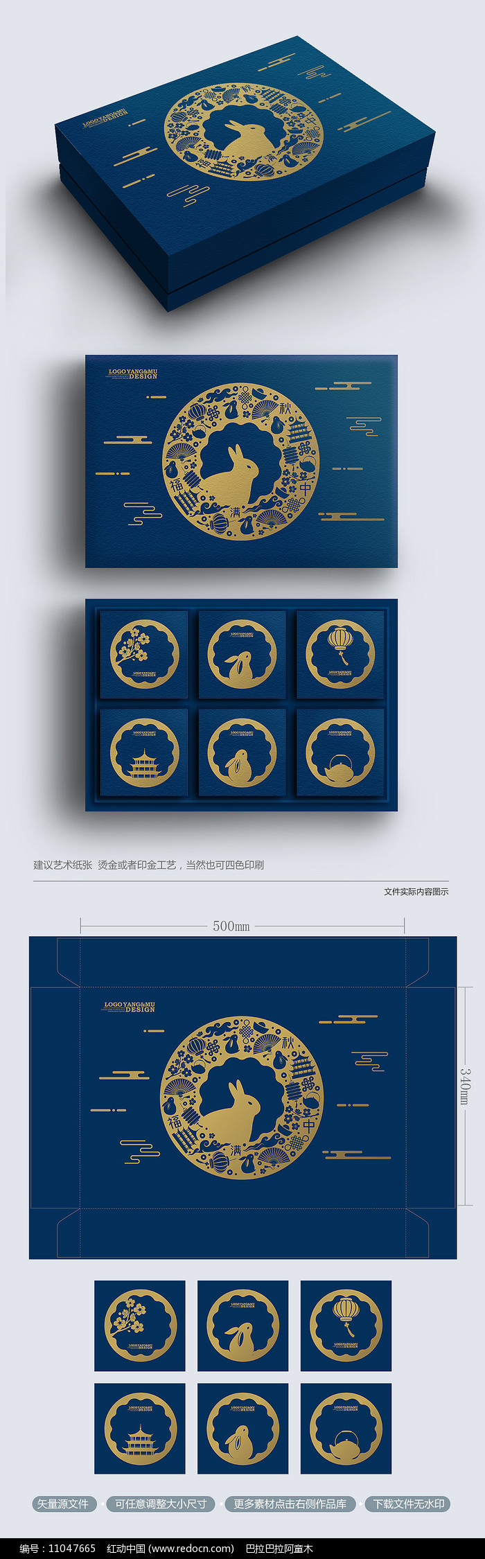 原创蓝色简约高端大气中秋月饼包装礼盒图片