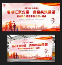 中国风关爱儿童关注留守儿童海报宣传展板