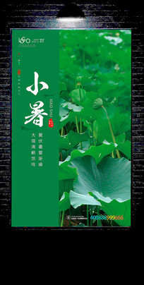 中国风小暑节气海报设计