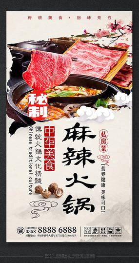 最新精品麻辣火锅海报设计