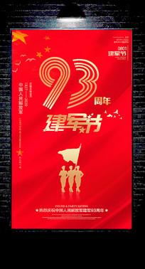 81八一建军节海报设计