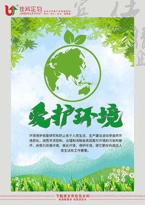 爱护环境海报设计