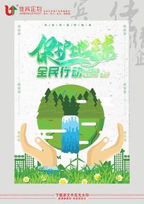 保护地球全民行动海报
