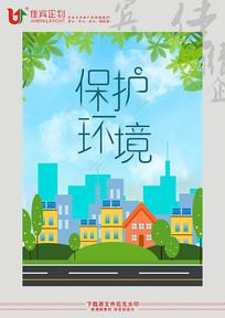保护环境创意广告海报