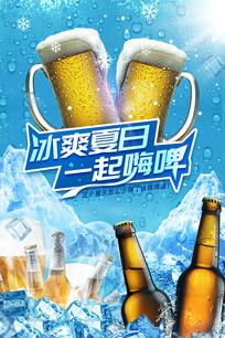 冰爽一夏啤酒海报模板