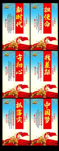 不忘初心新时代中国梦党建标语展板