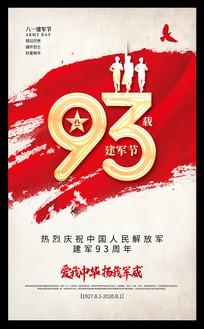 创意怀旧建军节93周年宣传展板