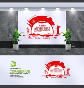 创意入党誓词文化墙设计