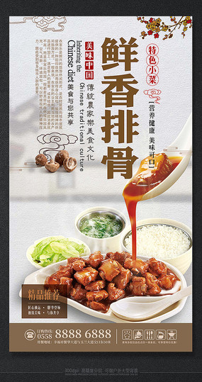 创意营养早餐美食文化海报