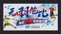 创意羽毛球比赛宣传海报