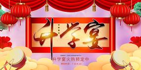 创意中国风大气升学宴晚会展板设计模板