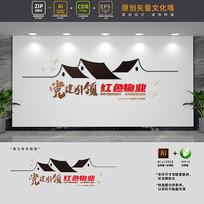 创意中式红色物业文化墙