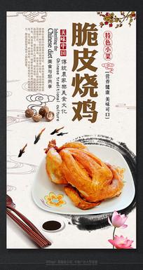 传统脆皮烧鸡美食美味海报
