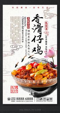 传统大气精品美食文化海报