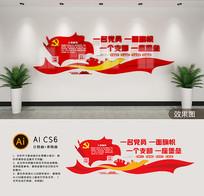 党员活动室党建文化标语文化墙