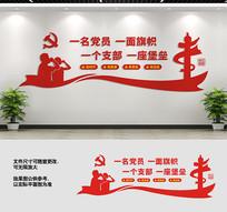 党员之家党建文化标语宣传墙