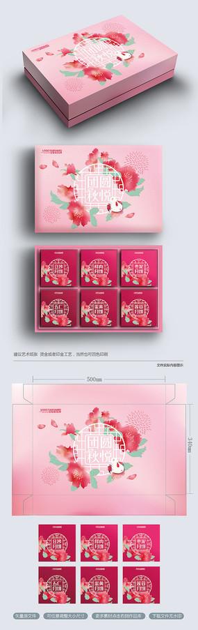 粉色水彩高端时尚中秋月饼包装礼盒