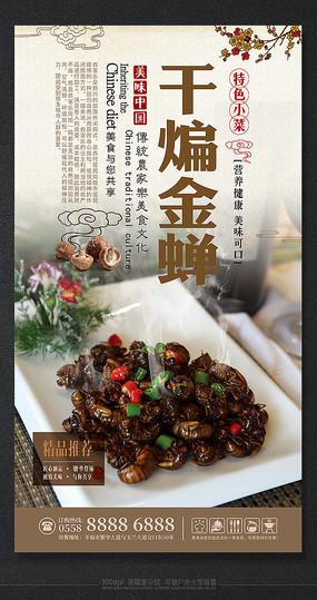 干煸金蝉传统美食海报设计