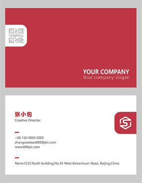 高端红色简约创意商务名片