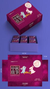 高端紫色奢华中秋节月饼包装盒