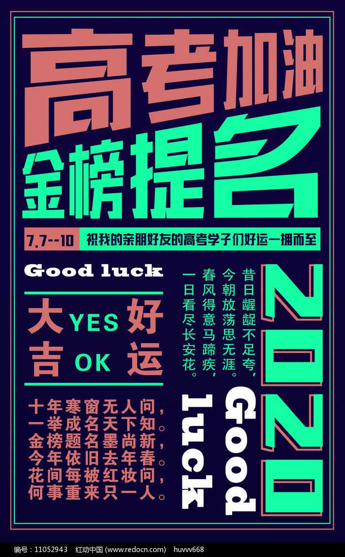 高考加油宣传海报设计图片