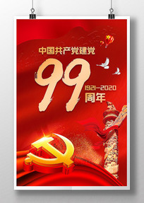 红色大气建党99周年宣传展板