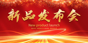 红色大气新品发布会舞台背景展板